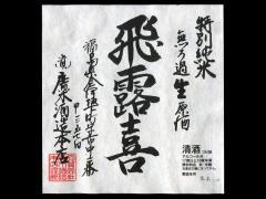 07-hirokitokubetujunmaimurokanama