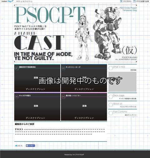 ブログTOPイメージ20140710