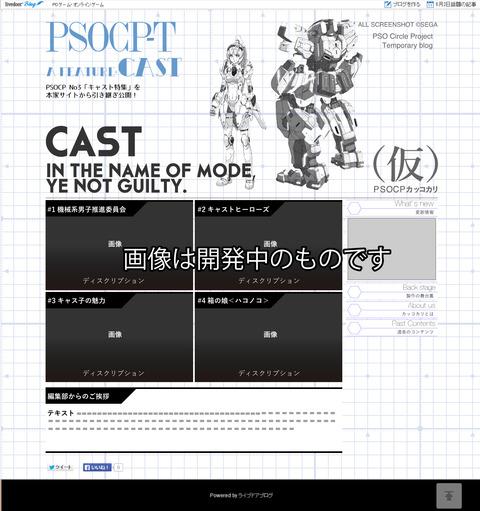 ブログTOPイメージ20140619開発中