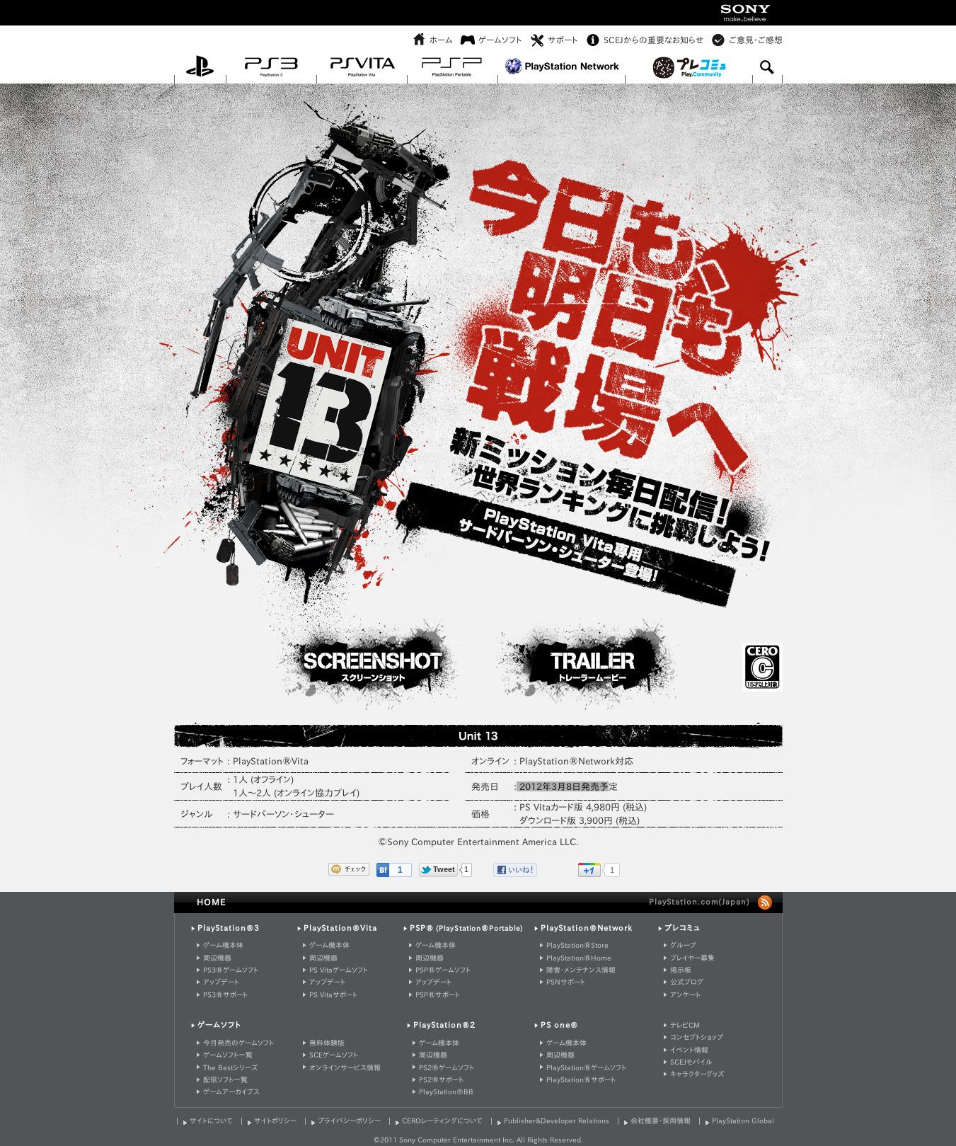 Unit 13  プレイステーションR オフィシャルサイト