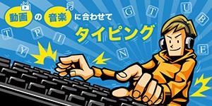 typing tube