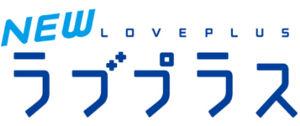 loveplus