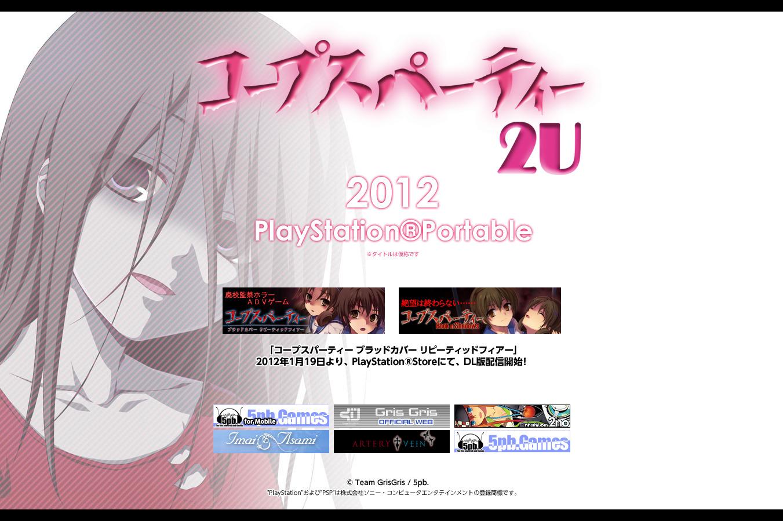 PSPコープスパーティー2U【5pb】