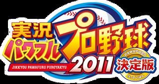 logo_pawapuro