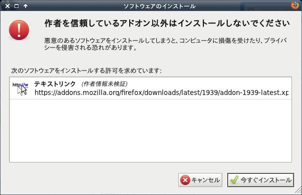ソフトウェアのインストール_017