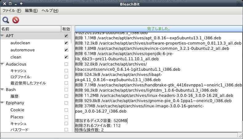 BleachBit_004
