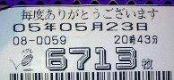 suro0523