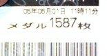 suro06011