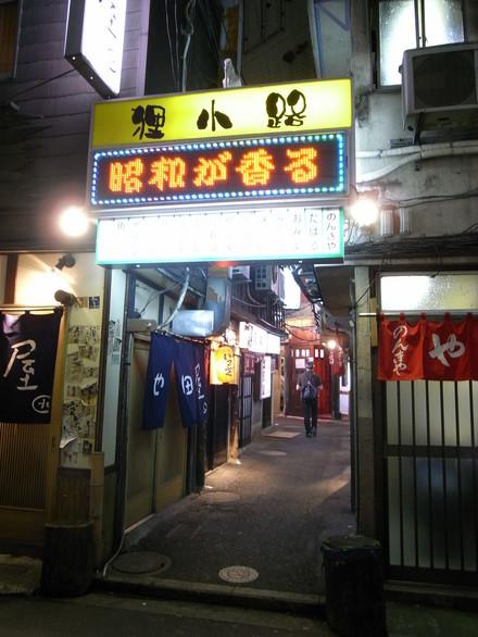 横浜駅西口 狸小路 串揚げ屋「串武」