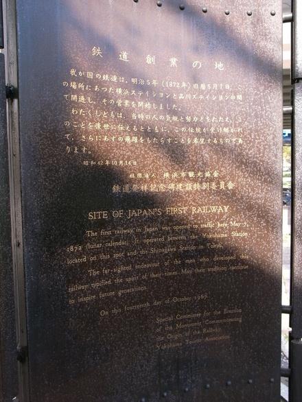 桜木町 - 鉄道創業の地
