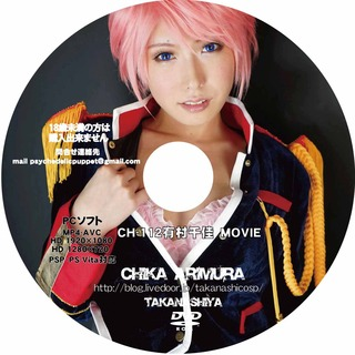 DVD盤面 CH-112 有村千佳