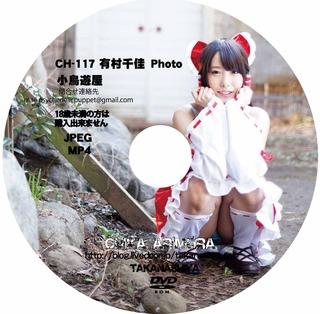 DVD盤面 CH-117 有村千佳