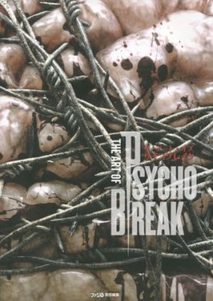 サイコブレイク(PSYCHO BREAK)
