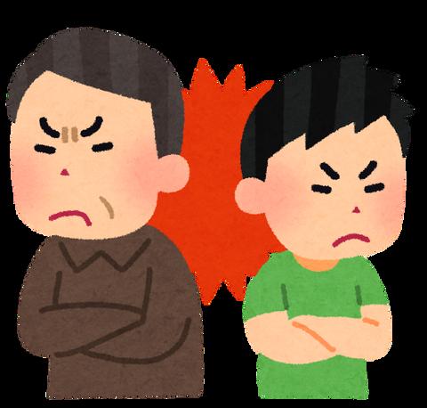 family_kenka_kakushitsu