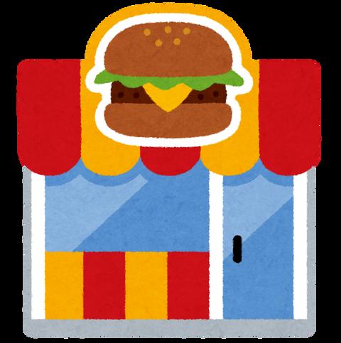 building_fastfood_hamburger