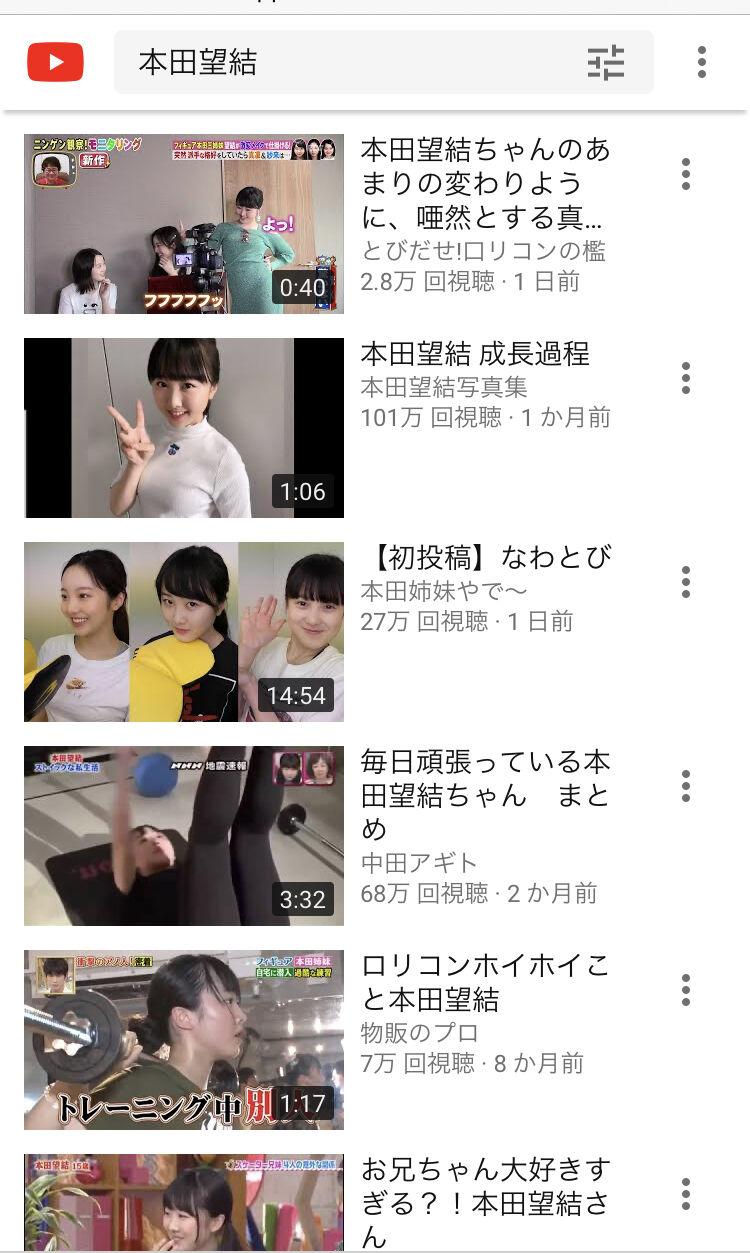 コメント 結 本田 欄 望