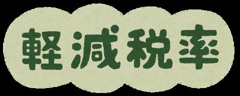 text_keigenzeiritsu