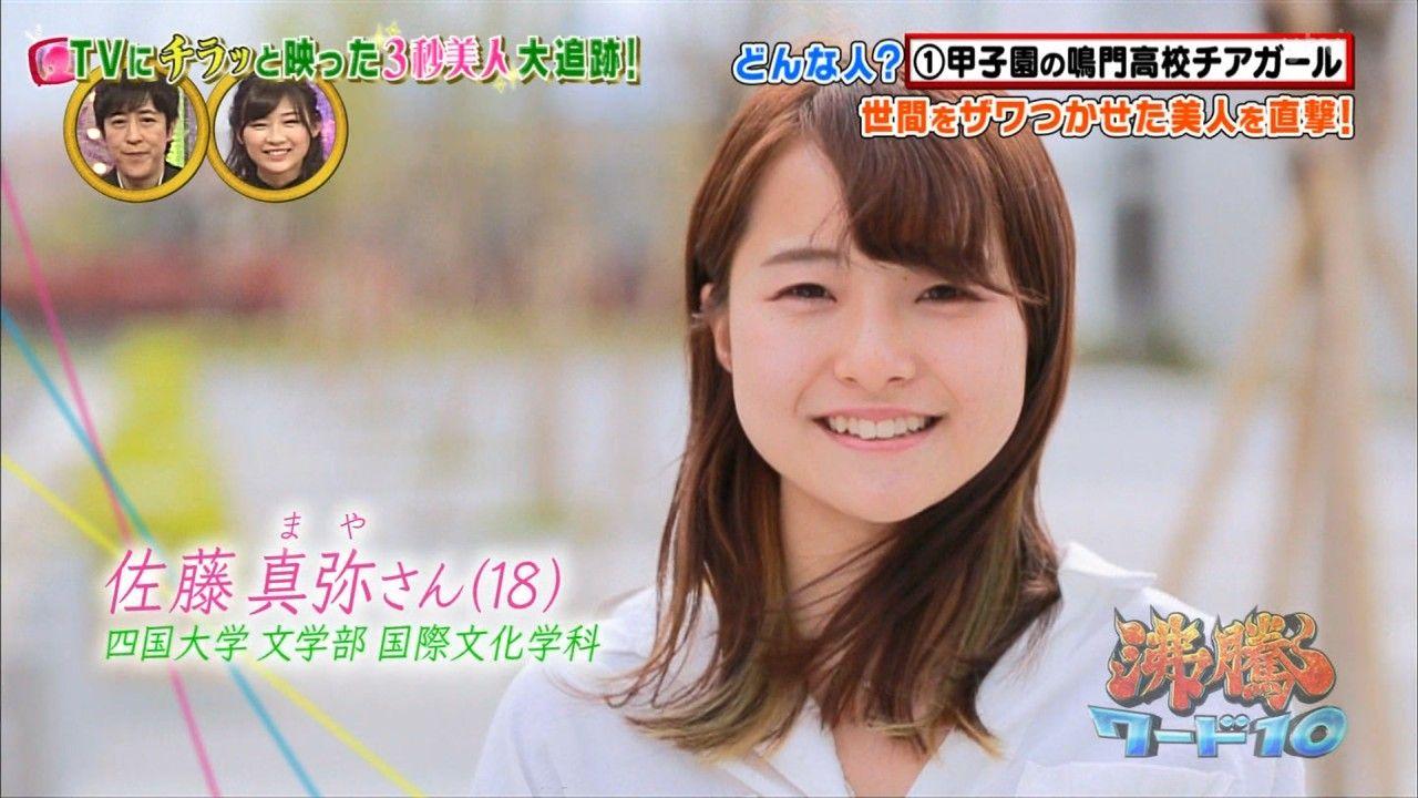 チアガール・女子高生に萌えるスレ 31 YouTube動画>5本 ->画像>1530枚