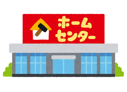 building_home_center