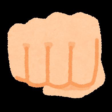 body_punch_hand