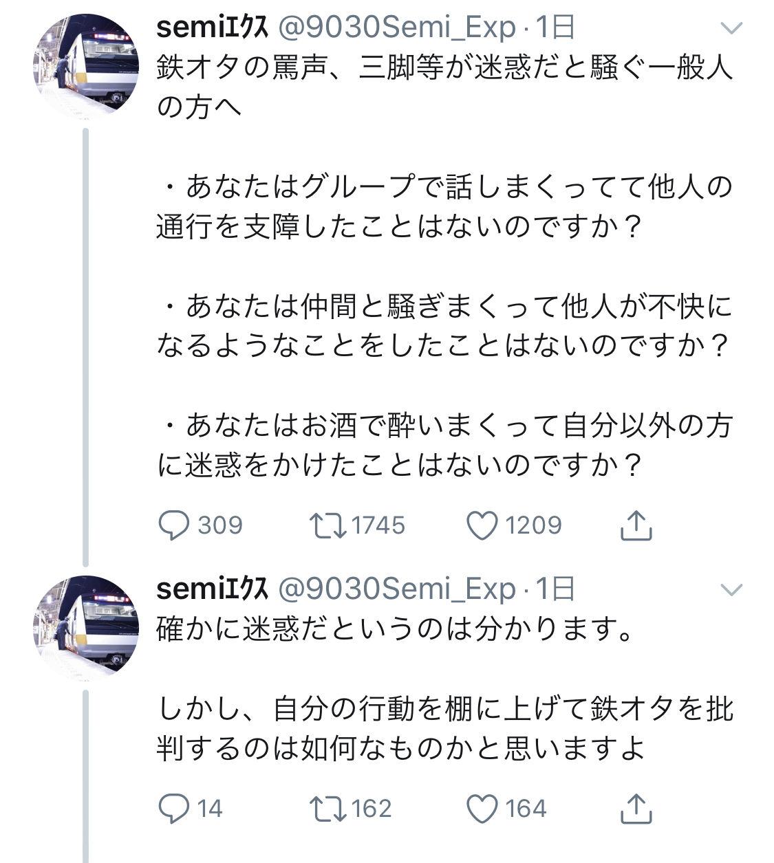 J なん 鉄 オタ