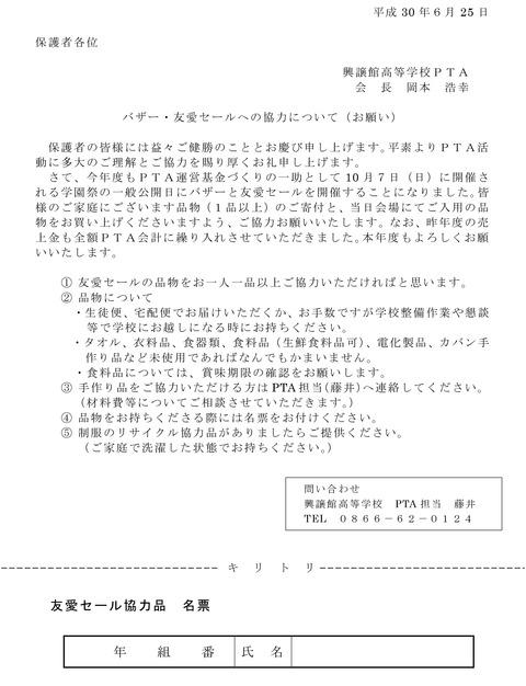 バザー・友愛セール案内文