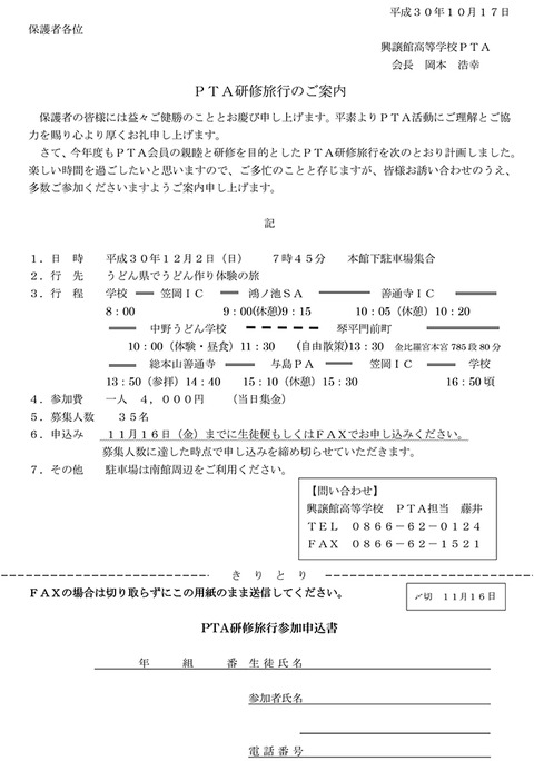 PTA研修旅行12