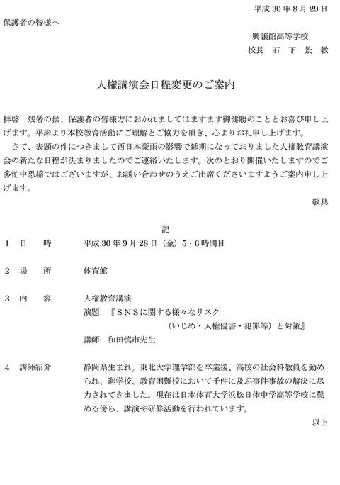 人権講演日程変更について(保護者宛文書)