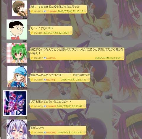SnapCrab_NoName_2016-7-19_19-12-54_No-00