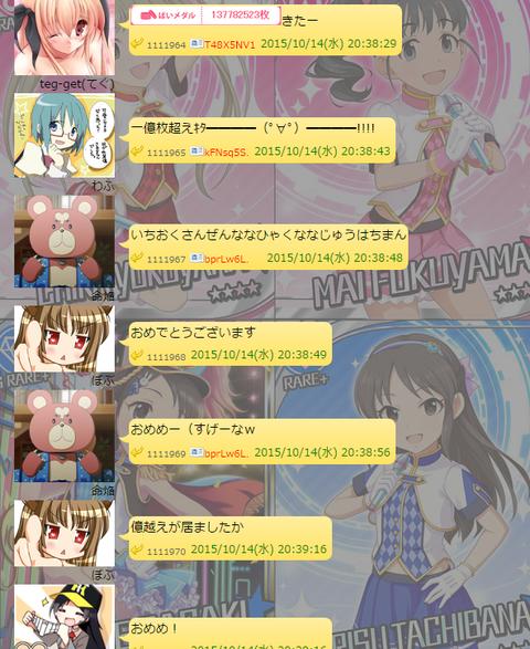 SnapCrab_NoName_2015-10-19_1-51-59_No-00