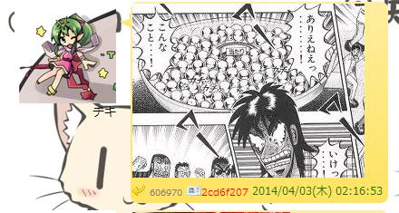SnapCrab_NoName_2014-4-6_22-31-45_No-00