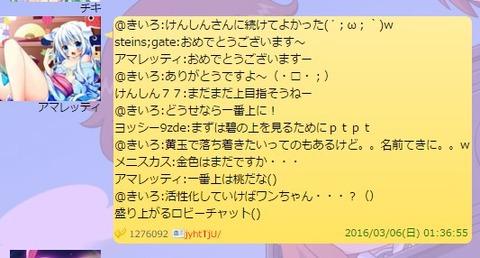SnapCrab_NoName_2016-3-11_18-45-3_No-00