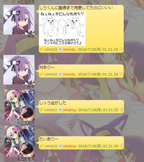 SnapCrab_NoName_2016-7-22_12-33-53_No-00