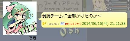 SnapCrab_NoName_2014-6-18_23-22-35_No-00