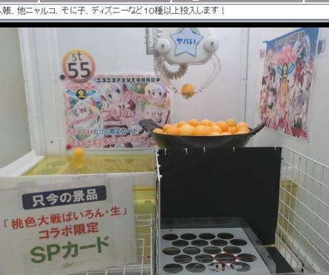 SnapCrab_NoName_2014-4-3_20-16-41_No-00