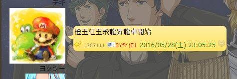SnapCrab_NoName_2016-5-30_20-34-16_No-00