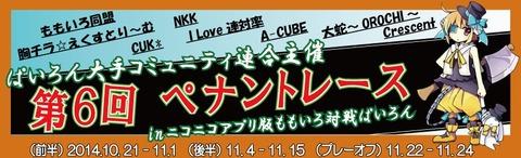 SnapCrab_NoName_2014-10-16_12-32-59_No-00