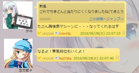 SnapCrab_NoName_2016-7-6_21-37-2_No-00