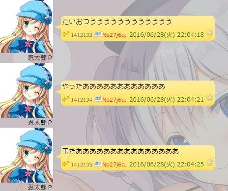 SnapCrab_NoName_2016-7-6_21-36-33_No-00