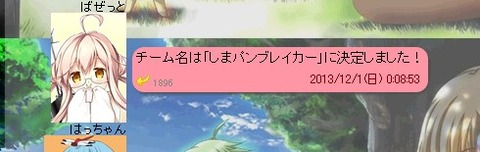 SnapCrab_NoName_2013-12-9_23-9-16_No-00
