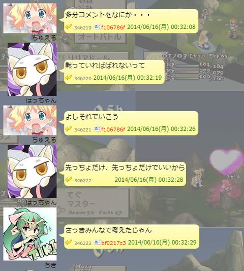 SnapCrab_NoName_2014-6-18_23-12-30_No-00