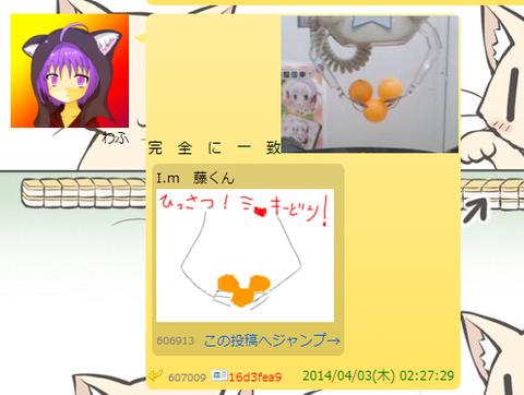 SnapCrab_NoName_2014-4-6_22-27-50_No-00
