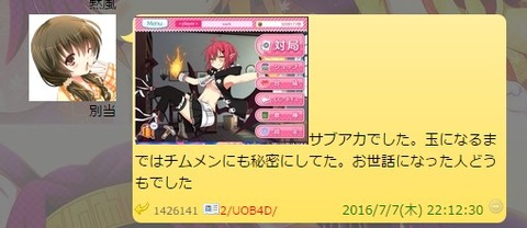 SnapCrab_NoName_2016-7-19_19-11-30_No-00