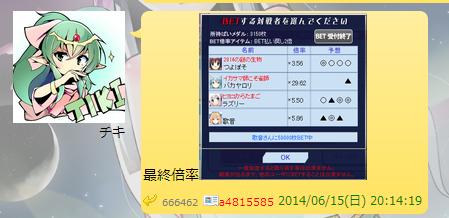 SnapCrab_NoName_2014-6-18_22-30-50_No-00