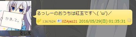 SnapCrab_NoName_2016-5-30_20-33-59_No-00