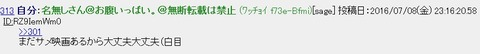 SnapCrab_NoName_2016-7-11_21-32-11_No-00