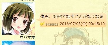SnapCrab_NoName_2016-7-10_0-58-41_No-00