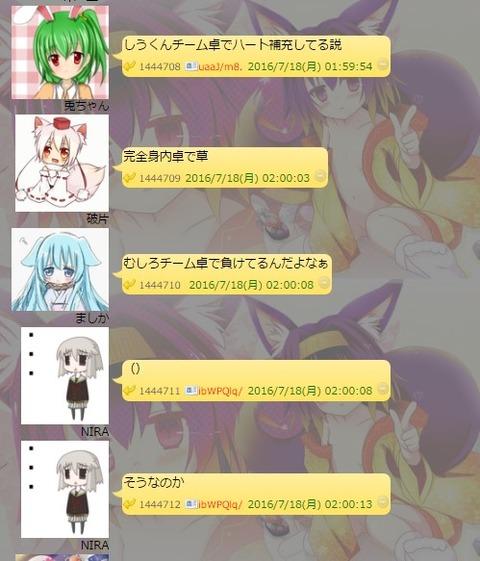 SnapCrab_NoName_2016-7-22_12-34-57_No-00
