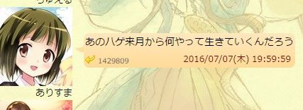 SnapCrab_NoName_2016-7-10_1-12-3_No-00