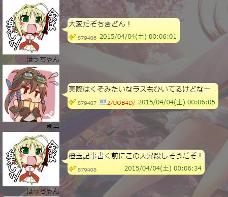 SnapCrab_NoName_2015-4-4_17-37-37_No-00